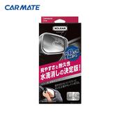 【旭益汽車百貨】CARMATE 後視鏡超親水鍍膜劑 C134