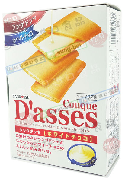 《松貝》三立夾心薄燒餅乾(奶油)12入93g【4901830351705】bb24