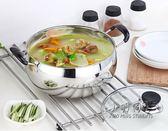 304湯鍋 不銹鋼加厚小火鍋煮面鍋家用不黏鍋燉鍋具燃氣電磁爐通用  全館免運