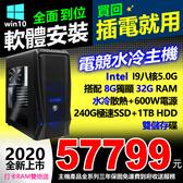 打卡RAM雙倍送2020全新電競頂級I9-9900KF搭水冷32G RAM獨顯8G+雙硬碟含WIN10主機一年保可刷卡