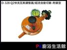 ❤PK廚浴生活館 實體店面❤瓦斯桶專用 ...