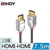 LINDY林帝 CROMO LINE HDMI 2.0 傳輸線 7.5m