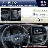 【專車專款】2015~2020年 BENZ 賓士 VITO 9吋導航影音多媒體安卓機 *8核心 4+64G (倒車選配