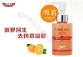日本 Dr.Ci:Labo 城野醫生 Labo Labo 零毛孔去角質凝膠 120G 去角質凝露 清潔 玫瑰淨膚 明亮