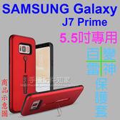 【內建指環扣】SAMSUNG J7 Prime G610Y 5.5吋 百變雷神保護套/支架斜立/硬殼軟套/三星-ZY