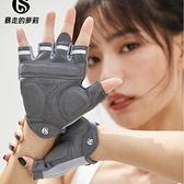 健身手套女瑜伽動感單車防滑引體向上器械訓練運動手套 凱斯盾