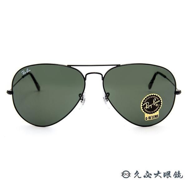 RayBan 雷朋墨鏡 RB3026 L2821 (黑) 飛官 62mm 大版 經典太陽眼鏡 久必大眼鏡