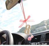 汽車內飾品車載後視鏡掛飾 芳香石膏數字車掛駕駛室香薰小清新女  潔思米