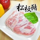 【大口市集】好美味饕客最愛松板豬 350g/包