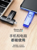 手機隨身碟32g隨身碟手機電腦兩用安卓隨身碟64g雙頭高速版可愛加密車載8g迷你隨身碟128g MKS免運
