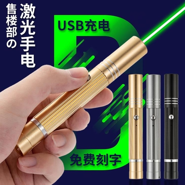 激光燈售樓部強光沙盤指示射筆遠射usb充電紅外線激光手電激筆光 酷男精品館