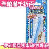 日本 EPOCH DIY 夢幻星星水串珠 專用放珠筆【小福部屋】