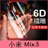 【萌萌噠】Xiaomi 小米 Mix3 (6.39吋) 個性創意日韓情侶款 三節電鍍軟邊框 全包防摔透明軟殼 手機殼