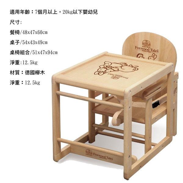 【贈嬰幼兒舒適椅墊】狐狸村傳奇-德國櫸木多功能餐椅 5980元 【美馨兒】