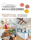 (二手書)大師如何設計:最適合居住的居家空間構想 北歐、摩登、度假、法式居家,一..