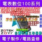 ZOYI ZT102 數位電表[電世界9...