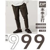 【春新品】棉麻長褲系列【均一價999元】