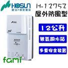 【fami】豪山熱水器 屋外型熱水器 H-1257Z  12公升 屋外防風型瓦斯熱水器