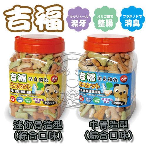 【 培菓平價寵物網】吉福《牛奶/起司/蔬菜/高鈣》消臭餅乾 1kg/桶 消臭 整腸 潔牙