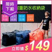 超無敵超耐重防水600D收納袋(100x30x60cm)(1入) 4色可選【小三美日】$159