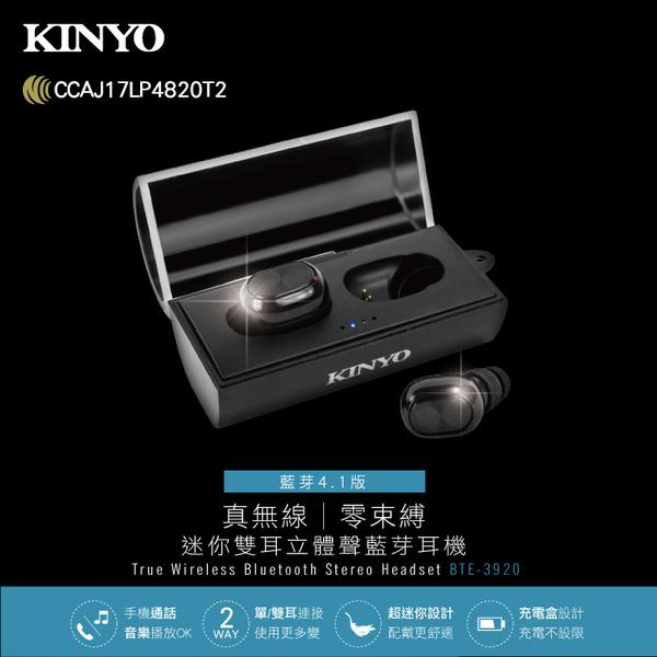 ◆KINYO 耐嘉 BTE-3920 迷你雙耳立體聲藍芽耳機 Bluetooth 4.1 藍牙 A2DP 無線 入耳式 運動 音樂