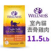 PetLand寵物樂園Wellness-全方面無穀系列-室內貓-無穀去骨雞肉 /11.5磅 貓飼料
