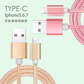 【Iphone專用】Type C 用 1米 傳輸線 尼龍編織 充電線(隨機出貨)