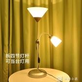 落地臺燈客廳臥室書房床頭學習雙頭子母北歐創意簡約LED遙控風 YXS交換禮物