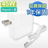 APPLE - 蘋果充電器-45W-第一代L型原廠相容變壓器充電器電源供應器for Macbook Air 11吋 13吋