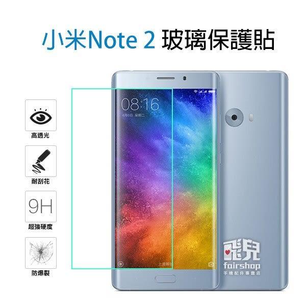 【妃凡】小米 Note 2 玻璃貼 9h 鋼化膜 2.5D 導角 玻璃膜 防刮 耐磨 保護貼 Xiaomi