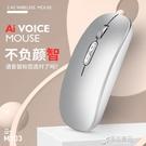 無線滑鼠 電訊飛聲控打字翻譯臺式筆記本電腦靜音滑鼠