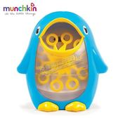 munchkin 企鵝造型洗澡吹泡泡機[衛立兒生活館]