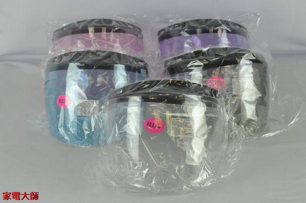 家電大師 安全帽鏡片/三個按扣式扣環長鏡片(五色) 【全新】