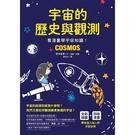 宇宙的歷史與觀測(看漫畫學宇宙知識)