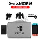 【現貨不用等】Switch收納包 nin...