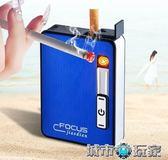 點煙器 焦點自動彈煙打火機煙盒10支裝電弧充電打火煙盒便攜多功能煙盒 下標免運