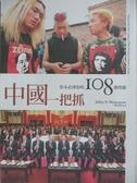 【書寶二手書T1/歷史_GMM】中國一把抓:你未必深知的108個問題_華志堅