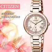 【限量款】CITIZEN xC Eco Drive 星辰 閃耀俏佳人鈦金屬電波錶 EC1115-59W 熱賣中!