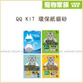 寵物家族-【6包免運組】QQ KIT 環保紙貓砂(活性碳/咖啡/變色/綠茶)
