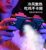 吃雞神器 RTAKO吃雞神器自動壓搶六指四鍵一秒20槍手機游戲手柄套裝輔助器  卡洛琳