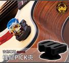 【小麥老師樂器館】【A890】 吸盤撥片夾 匹克夾 吸盤式 pick夾 撥片夾 彈片夾 GT-120