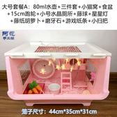 【阿花家】B款倉鼠籠DIY亞克力整理箱籠子倉鼠金絲熊刺猬適用 - 618熱銷