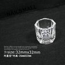 小八角溶劑杯 透明水晶溶劑杯 水晶液容器杯 洗筆杯 溶劑杯 八角杯 NailsMall
