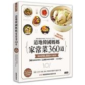道地韓國媽媽家常菜360道(暢銷25萬本珍藏版)