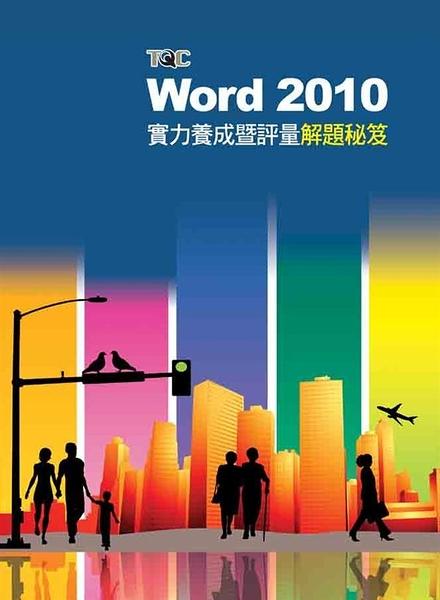 (二手書)Word 2010實力養成暨評量解題秘笈