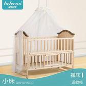 嬰兒床寶寶bb床搖籃床多功能兒童新生兒拼接大床實木無漆床BL 年貨慶典 限時鉅惠