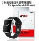 【愛瘋潮】Apple Watch Series 4 4代 (44mm)  iMOS 3SAS 防潑水 防指紋 疏油疏水 螢幕保護貼