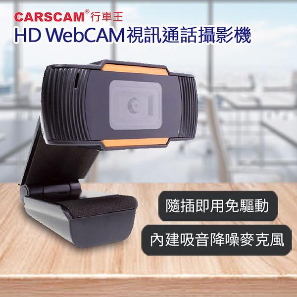 CARSCAM行車王 HD WebCAM視訊通話攝影機
