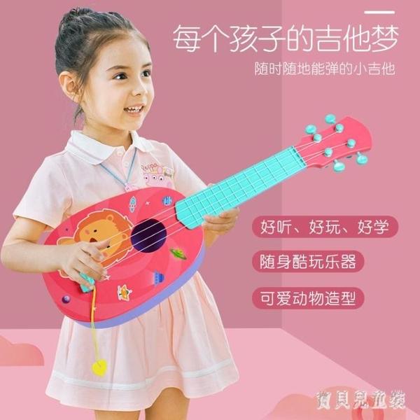 卡通形象尤克里里 烏克麗麗 初學者兒童可彈奏歡樂仿真吉他迷你樂器 CJ4948『寶貝兒童裝』