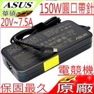 ASUS 150W 變壓器(原廠)-華碩 20V,7.5A,FX505,FX505DU,FX505DD,FX505DT,FX95G,FX506,FX506LI,FA506IH,FA506II